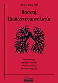 Βασική Παιδοπνευμονολογία