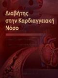 Διαβήτης στην Καρδιαγγειακή Νόσο