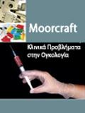 Moorcraft, Κλινικά Προβλήματα στην Ογκολογία