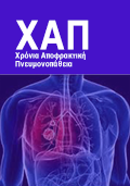 XΑΠ (Χρόνια Αποφρακτική Πνευμονοπάθεια)