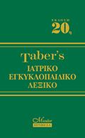 TABER'S Ιατρικό Εγκυκλοπαιδικό Λεξικό