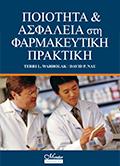 Ποιότητα και Ασφάλεια στη Φαρμακευτική Πρακτική