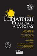 Γηριατρική Εγχειρίδιο Αναφοράς, 10η έκδ. ΕΛΕΓΕΙΑ